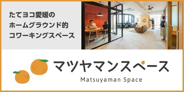 マツヤマンスペース|たてヨコ愛媛のホームグラウンド的コワーキングスペース